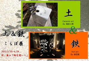 Korabo_okuyama201205