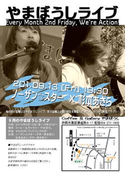 20130913yamaboushilive_flyer