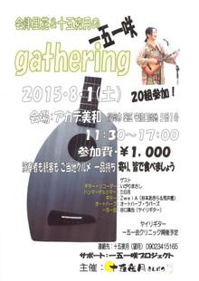 Gazaring_2015_1024