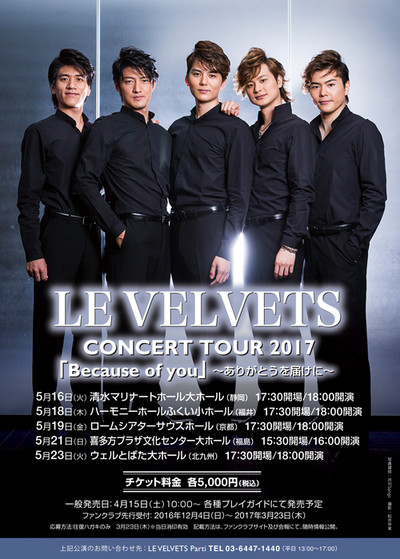 Tour_2017_flyer_ol